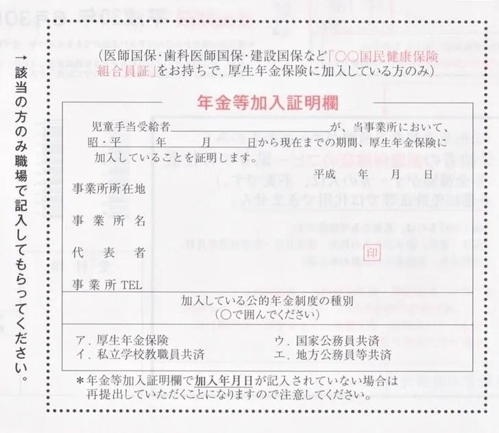【児童手当の現況届】現況届の裏面にある年金等加入証明欄