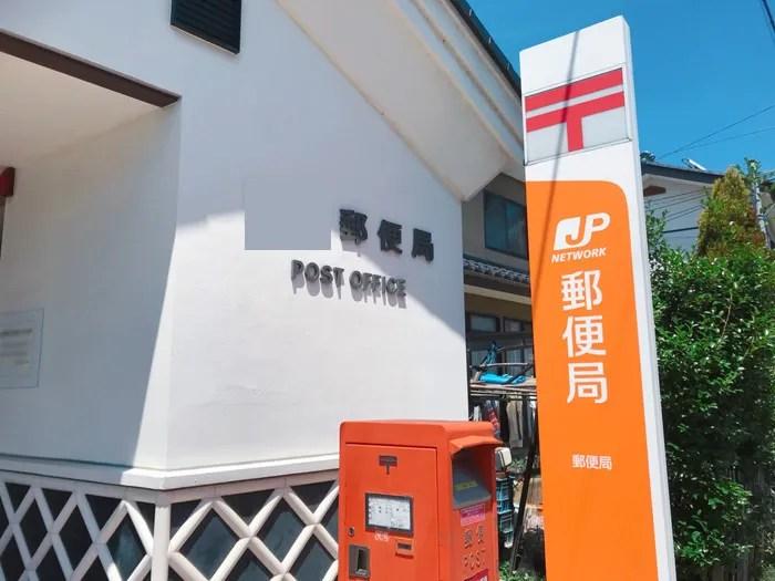 郵便局 外観