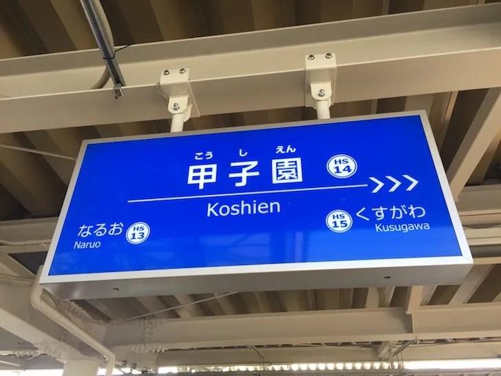 甲子園駅の駅名標