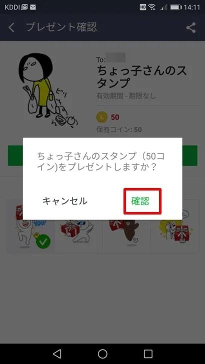 【LINEスタンププレゼント】確認をタップ