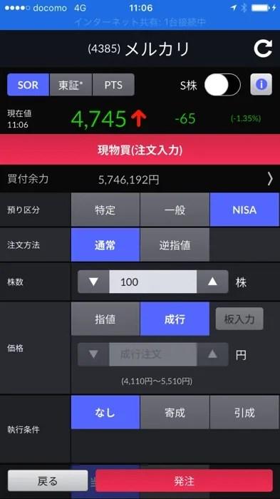 SBI証券 メルカリ株の買い方