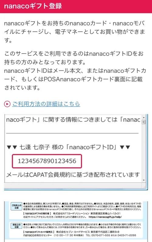 nanacoギフト利用について