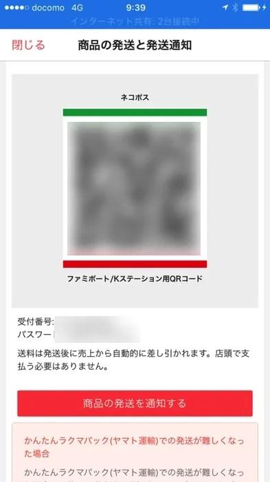 かんたんラクマパック(ヤマト運輸) QRコードの発行