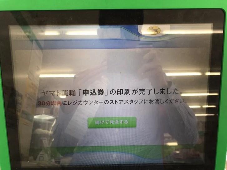 かんたんラクマパック(ヤマト運輸) ファミポートの操作