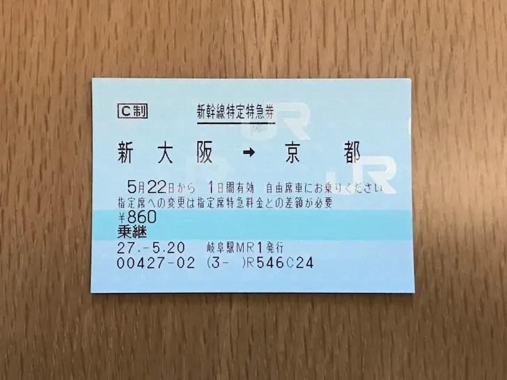 新大阪ー京都の特定特急券
