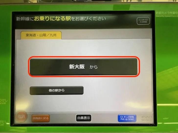 券売機操作方法3