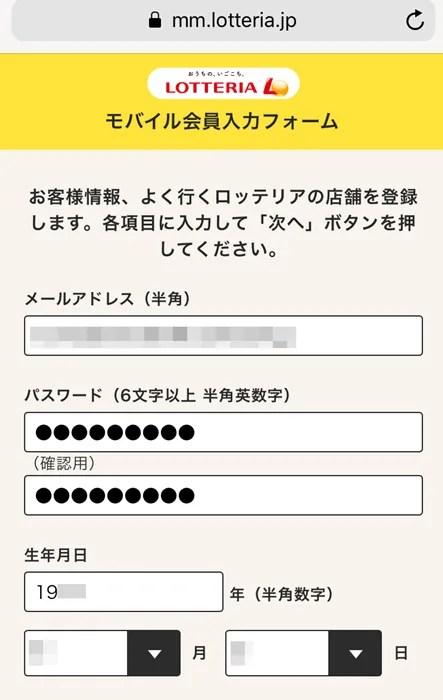 入力する情報01