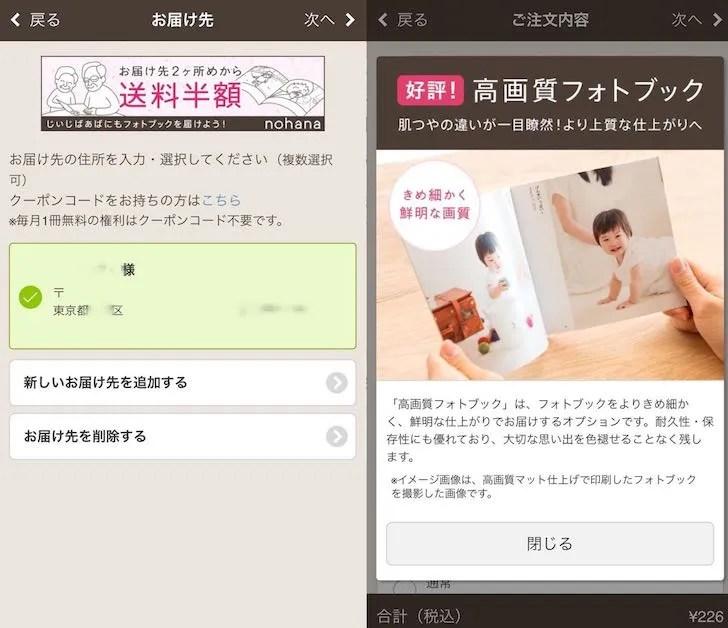 nohanaの注文画面に表示される広告