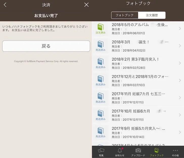 nohanaで今まで作成したフォトブックの一覧画面と、支払い完了画面