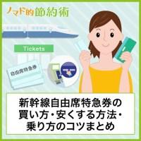 新幹線自由席特急券の飼い方・安くする方法・乗り方のコツまとめ