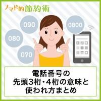 電話番号の先頭3桁・4桁の意味と使われかたまとめ