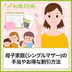母子家庭(シングルマザー)の手当やお得な割引方法14種類まとめ