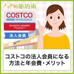 コストコの法人会員(ビジネスメンバー)になる方法と年会費・メリット・登録方法まとめ