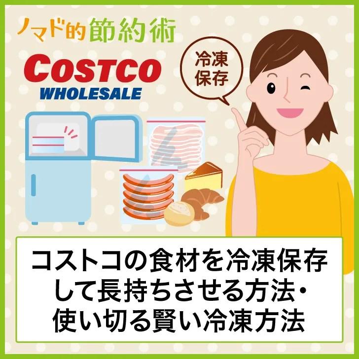 コストコの食材を冷凍保存して長持ちさせる方法・使い切る賢い冷凍方法