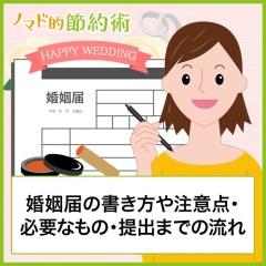 【記入例あり】婚姻届の書き方や注意点・必要なもの・提出までの流れを徹底解説!