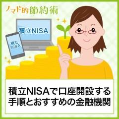 積立NISAで口座開設する手順とおすすめの金融機関まとめ