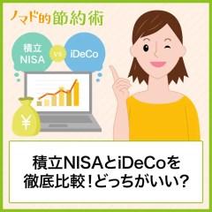 積立NISAとiDeCoを徹底比較!どっちがいいかや併用で両方使うのがいいのかを解説