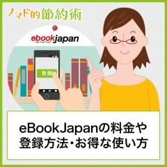 eBookJapanの料金や登録方法・お得な使い方について徹底解説!ポイントの使い方についても紹介