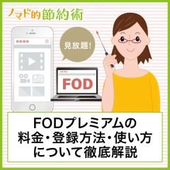 FODプレミアムの料金・登録方法・使い方・支払い方法について徹底解説