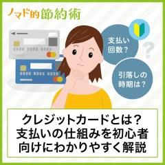クレジットカードとは何か?支払いの仕組みを初心者向けにわかりやすく解説