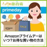 Amazonプレミアムデーはいつ?お得な買い物の方法