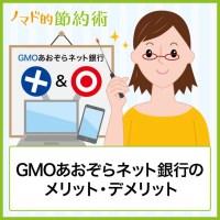 GMOあおぞらネット銀行のメリット・デメリット