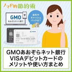 還元率0.6%!GMOあおぞらネット銀行VISAデビットカードのメリット・キャッシュバックの時期など使い方まとめ