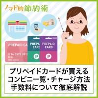 プリペイドカードが買えるコンビニ一覧・チャージ方法手数料について徹底解説