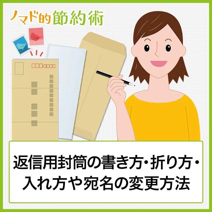 返信用封筒の書き方・降り方・入れ方や宛先の変更方法