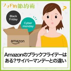 Amazonブラックフライデー2020セール・キャンペーン・目玉商品まとめ