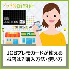 JCBプレモカードが使えるお店やコンビニは?購入方法・使い方・アプリ機能についても徹底解説!
