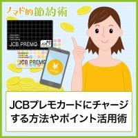 JCBプレモカードにチャージする方法やポイント活用術