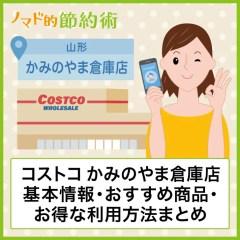 コストコかみのやま倉庫店の営業時間・ガソリンスタンド・クーポン情報やおすすめ商品のまとめ