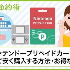 ニンテンドープリペイドカードの値段を割引して安く購入する方法とお得な使い方【完全ガイド】