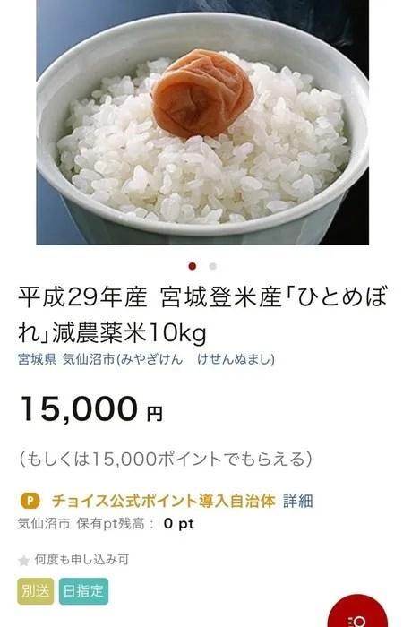 ふるさと納税 ひとめぼれ減農薬米
