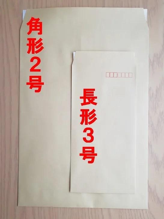 【返信用封筒】郵送封筒が角形2号で返信用封筒が長形3号の場合折らなくても入る