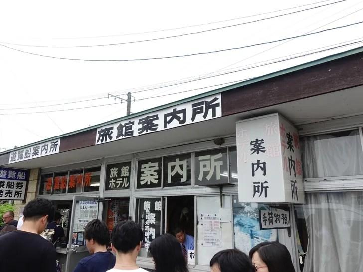 松島 遊覧船 チケット売り場