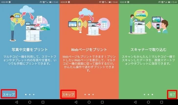 【ミニストップ:ネットワークプリント】アプリでできる操作の案内