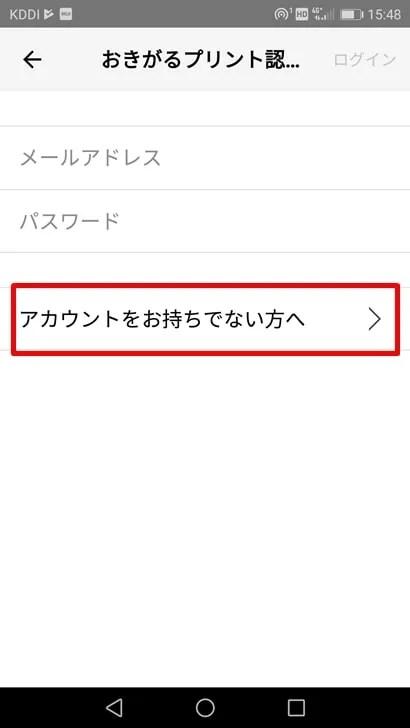 【ミニストップ:ネットワークプリント】アカウントをお持ちでない方へを選択