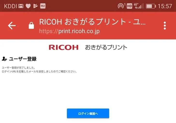 【ミニストップ:ネットワークプリント】ユーザー登録完了