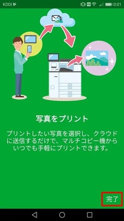 【ミニストップ:ネットワークプリント】RICOHかんたん写真プリントのアプリの説明。完了を押す