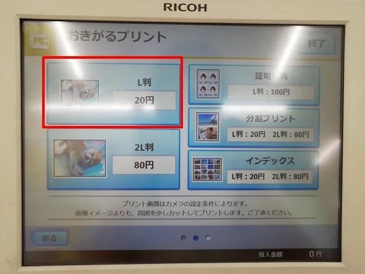 【ミニストップ:ネットワークプリント】L判20円を選択