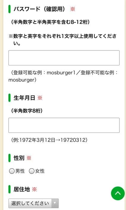 モスバーガー 公式サイト07