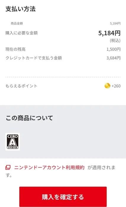 ニンテンドーeショップ 購入を確定する画面