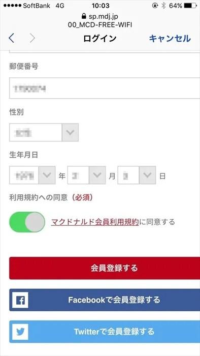 マクドナルドFREE Wi-Fiの、会員登録画面に表示された登録完了ボタン