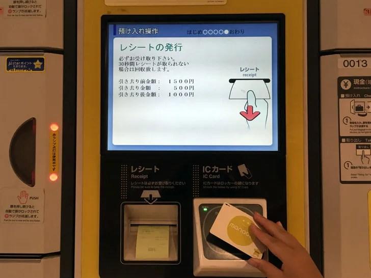 manacaコインロッカーの支払いをタッチして行っている写真