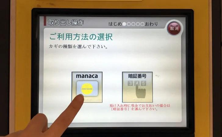 manacaコインロッカーで空きロッカーを探す時の画面写真