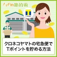 クロネコヤマトの宅急便(ヤマト運輸)でTポイントを貯める方法と使い方まとめ