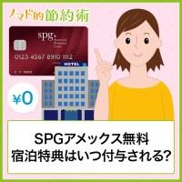 SPGアメックス無料宿泊特典はいつ付与される?使い方をブログ記事でレポート。マリオットでも使えて便利!