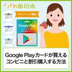 Google Playカードが買えるコンビニ一覧と割引購入する方法・キャンペーン情報まとめ